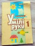 Умілі руки №1 1998р., фото №2