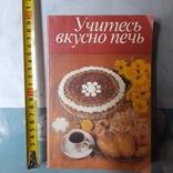 Учитесь вкусно печь 1986р. (ГДР), фото №2