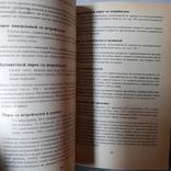 Учитесь вкусно печь 1986р. (ГДР), фото №5