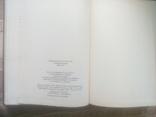 Монети Росії, В. В. Узденіков, друге видання. Тверда обкладинка., фото №4