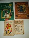 Разная детская литература СССР, фото №2
