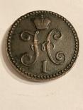Две копейки 1841. Копия., фото №2