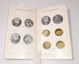 Памятные и юбилейные монеты СССР. 1990г., фото №5