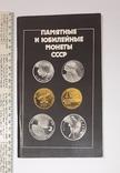 Памятные и юбилейные монеты СССР. 1990г., фото №2