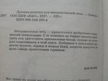 """""""Лучшие рецепты для микроволновой печи""""., фото №8"""