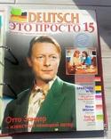 Deutsch - это просто. 15 уроков + аудиокасеты, фото №3