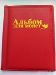 Альбом для монет комбі 250 шт., фото №2