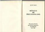 Рідкісний каталог Курт Дост Монети в Пруссії. 1525-1821, фото №3