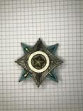 Орден за службу родине СССР. Копия, фото №11