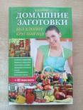 """Сокол""""Домашние заготовки""""., фото №2"""
