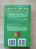 """Сокол""""Домашние заготовки""""., фото №4"""