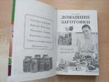 """Сокол""""Домашние заготовки""""., фото №6"""