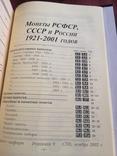 Каталог Монеты России. 2003г. СПб. КОНРОС., фото №10