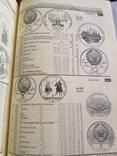 Каталог Монеты России. 2003г. СПб. КОНРОС., фото №12