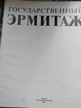 Государственный Эрмитаж, фото №2