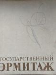 Государственный Эрмитаж, фото №3