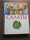 Все салаты, фото №2