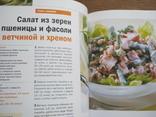 Все салаты, фото №6