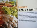 Все салаты, фото №11