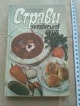 Страви української кухні 1993р, фото №2