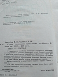 Страви української кухні 1993р, фото №6