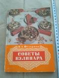 Советы кулинара 1983р, фото №2