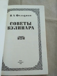 Советы кулинара 1983р, фото №9