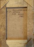 "1985,В.Кнышевский ""Кок"",х.м.35*25см, фото №9"