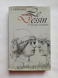 1981 Le Dessin d`Europe occidentale, Эрмитаж, большой формат, фото №3