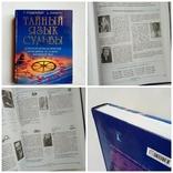 2006 Астрология. Тайный язык судьбы. Д. Элфферс, Г. Голдшнайдер 815 стр., фото №2