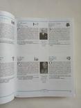 2006 Астрология. Тайный язык судьбы. Д. Элфферс, Г. Голдшнайдер 815 стр., фото №6