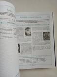 2006 Астрология. Тайный язык судьбы. Д. Элфферс, Г. Голдшнайдер 815 стр., фото №7