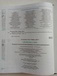 2006 Астрология. Тайный язык судьбы. Д. Элфферс, Г. Голдшнайдер 815 стр., фото №11