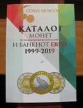 Каталог монет из недрагоценных металлов и банкнот евро, фото №2