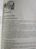 """500 видов домашнего печенья из Венгерской кухни изд. """"Карпаты"""" 1987 год., фото №9"""
