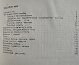 """500 видов домашнего печенья из Венгерской кухни изд. """"Карпаты"""" 1987 год., фото №11"""
