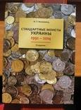 Монеты Украины Коломиец И.Т. с автографом автора, фото №2