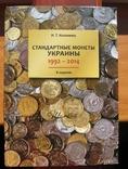 Монеты Украины Коломиец И.Т. с автографом автора, фото №3