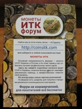 Монеты Украины Коломиец И.Т. с автографом автора, фото №4