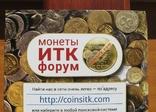 Монеты Украины Коломиец И.Т. с автографом автора, фото №5