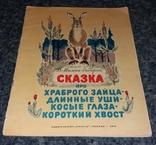 """Д. Мамин-Сибиряк. """"Сказка про храброго зайца - длинные уши"""". 1978 г., фото №2"""