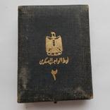 Египет. Медаль за военную службу. В родной коробке., фото №2