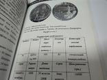 А. Кручик Самые дорогие монеты Украины с автографом, фото №8