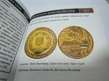 А. Кручик Самые дорогие монеты Украины с автографом, фото №9