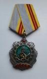Орден Трудовая слава II степени. Копия, фото №2