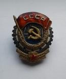 Орден Трудового красного знамени. копия, фото №2