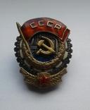 Орден Трудового красного знамени. копия, фото №3
