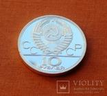 """10 руб. """" Олімпіада-80 """". 1977р. PROOF. Копія!, фото №6"""