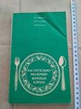 Растительно-молочно-яичные блюда 1982р, фото №2