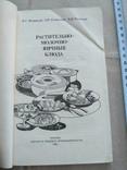 Растительно-молочно-яичные блюда 1982р, фото №5